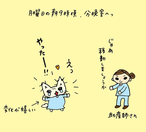 Shussan_c1