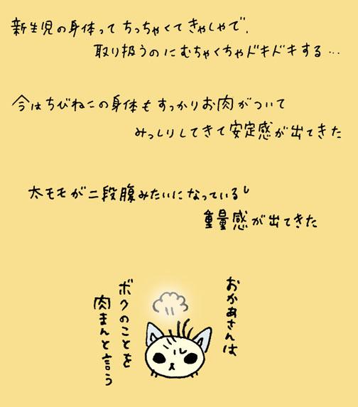 Mokuyoku_b3