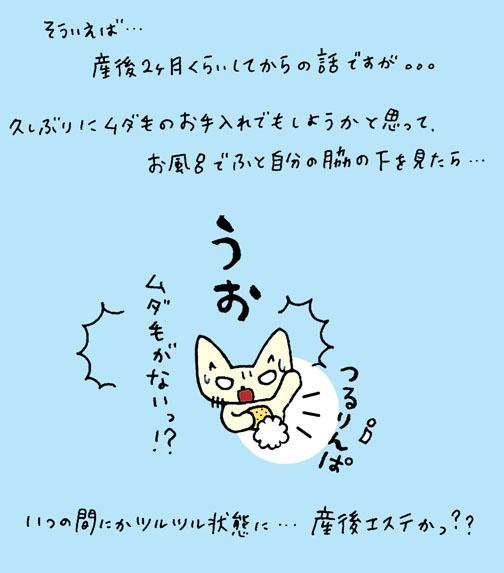 Ikuji2_1