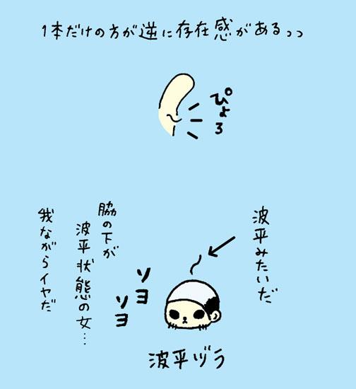 Ikuji2_4