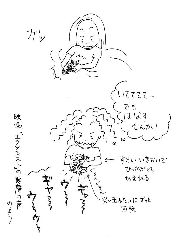 Diary_2011_1203_2