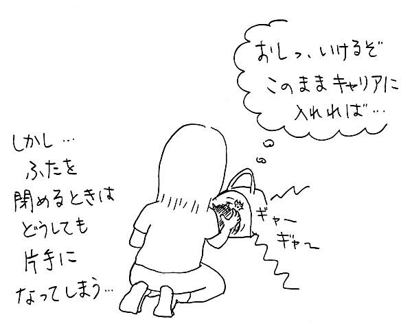 Diary_2011_1203_3