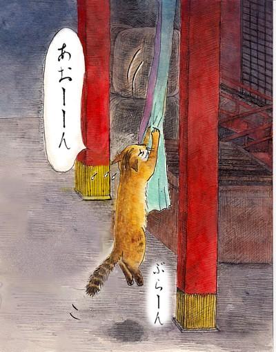 Chatsune124