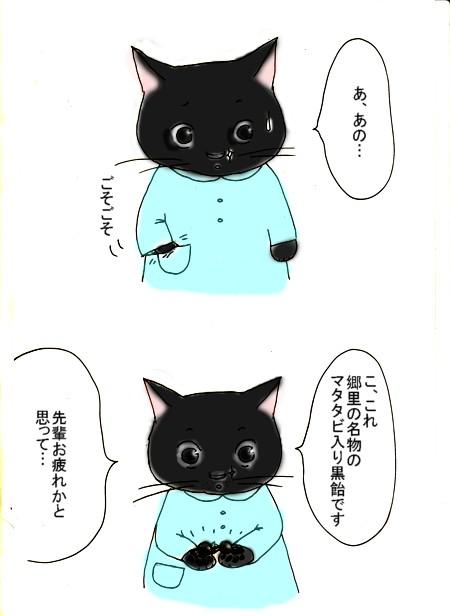 Sekuhara_2013_1028_2