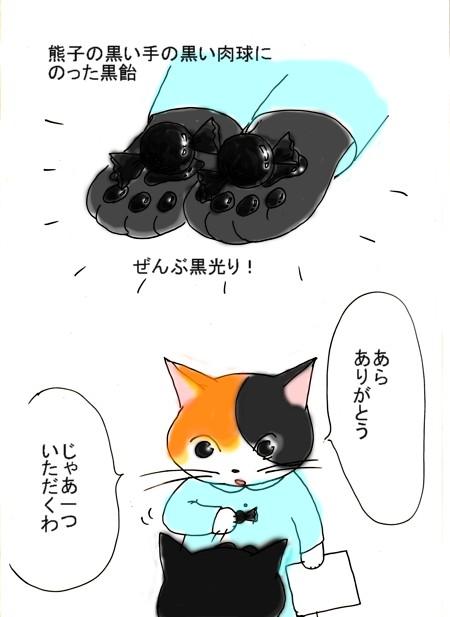 Sekuhara_2013_1030