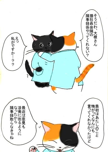 Sekuhara_2013_1101_3