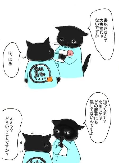 Sekuhara_2013_1105_2