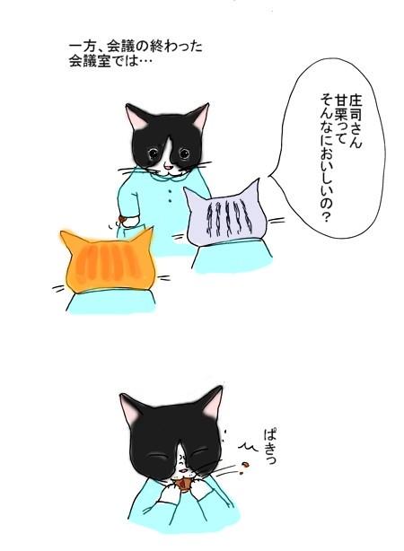 Sekuhara_2013_1113