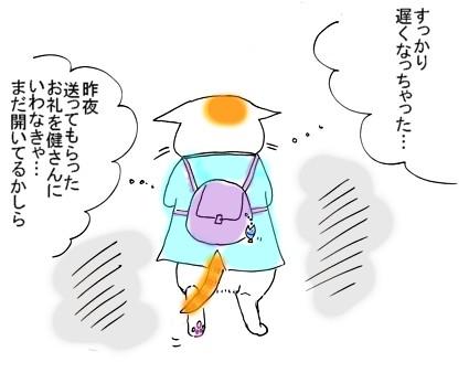 Sekuhara_2013_1202_1