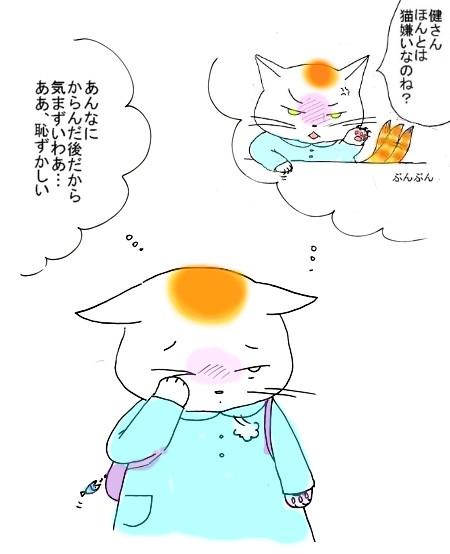 Sekuhara_2013_1202_2