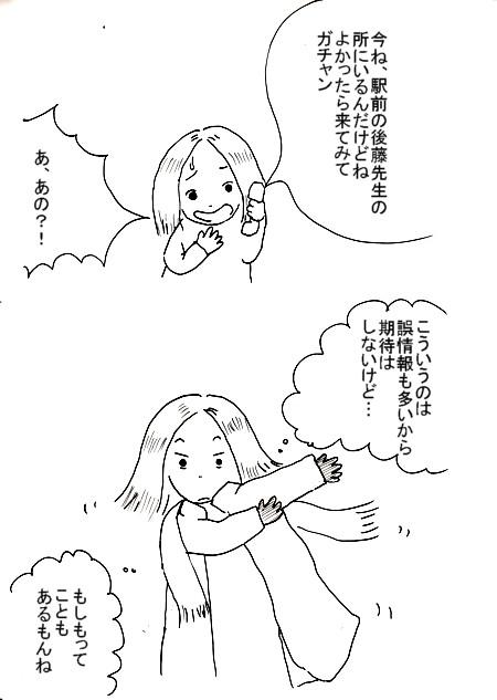 Diary_2013_1222