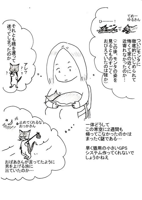 Diary_2013_1229_8