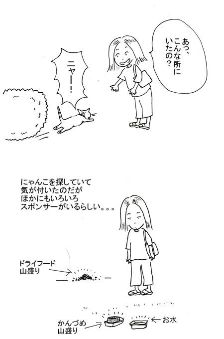 Diary_2014_0202_3