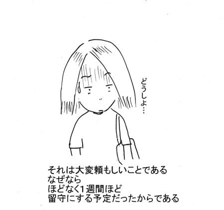 Diary_2014_0202_4