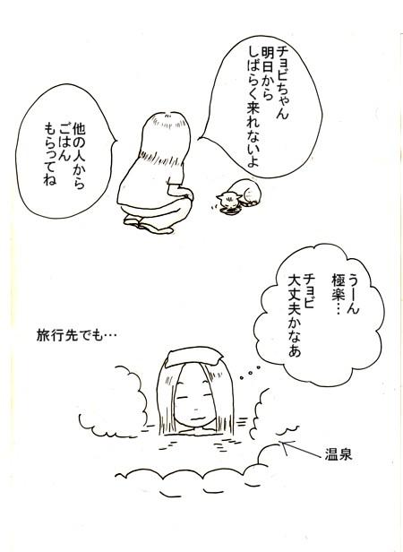 Diary_2014_0302