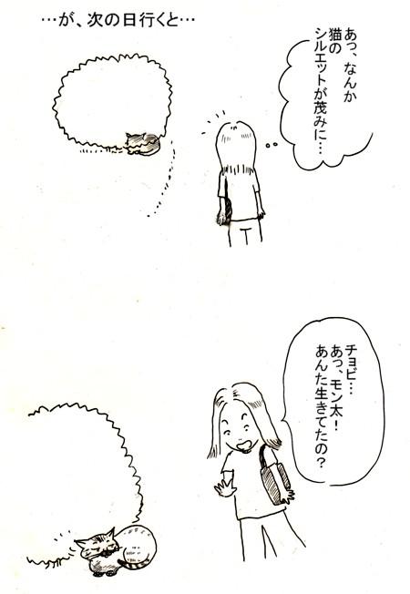 Diary_2014_0302_3