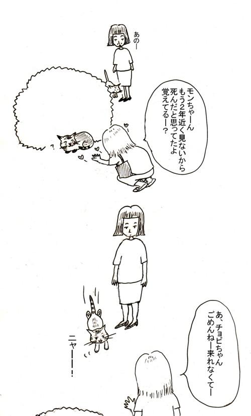Diary_2014_0302_4_3