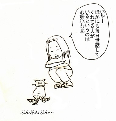 Diary_2014_0309_3