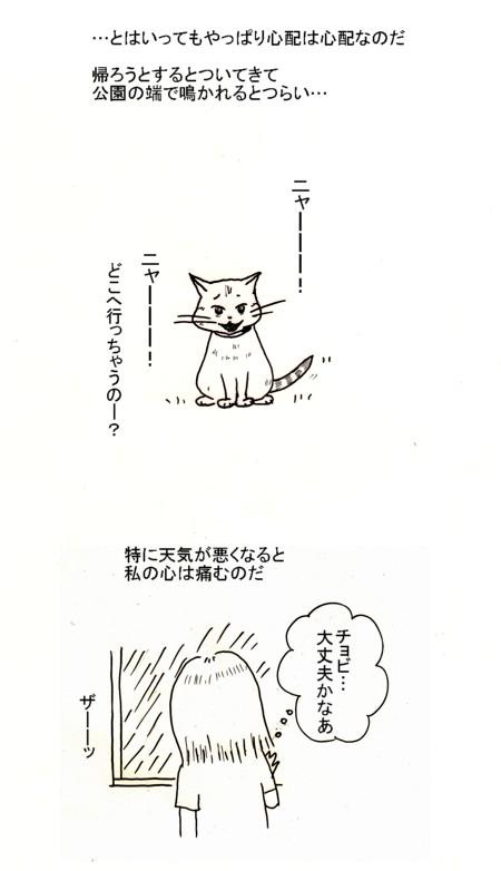 Diary_2014_0309_4
