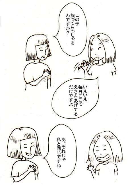 Diary_2014_0309_5