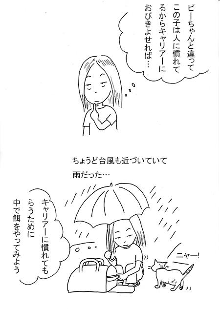Diary_2014_0713