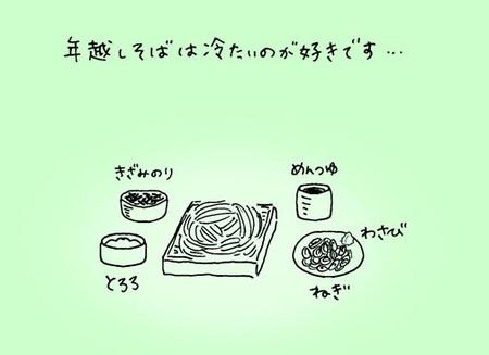 2012nenmatu_a_2