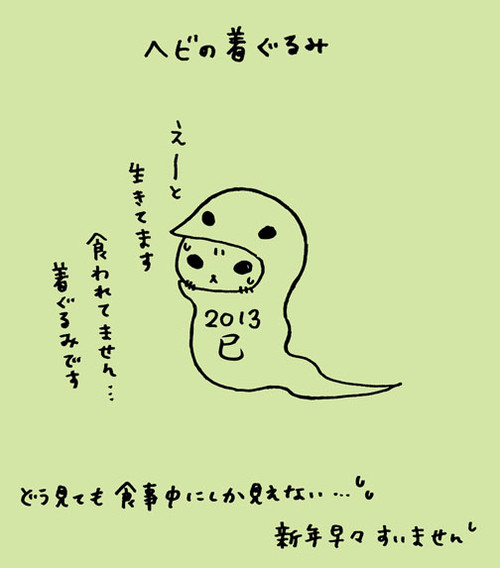 2013nenshi_b