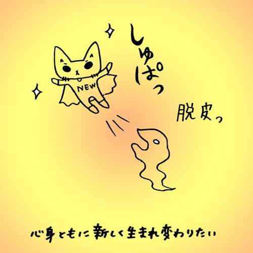2013nenshi_c